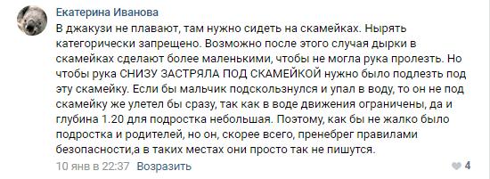фото Смертельный отдых: что произошло в аквапарке Новосибирска и как администрация пытается реабилитироваться после трагедии 4