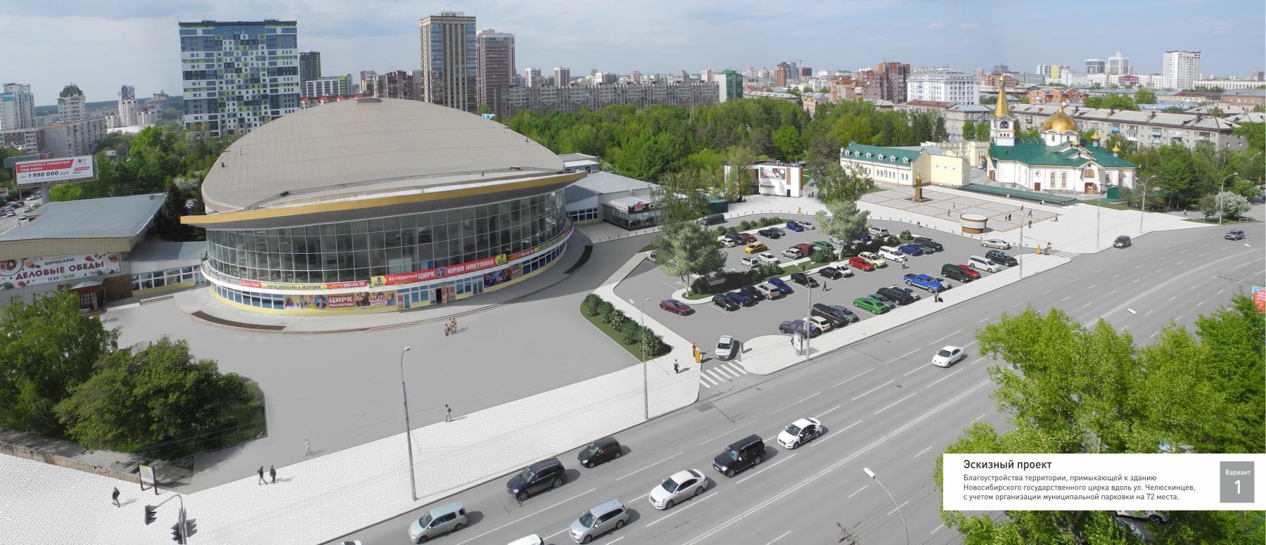Фото Мэрия Новосибирска предлагает выбрать между сквером и платной парковкой возле цирка 2