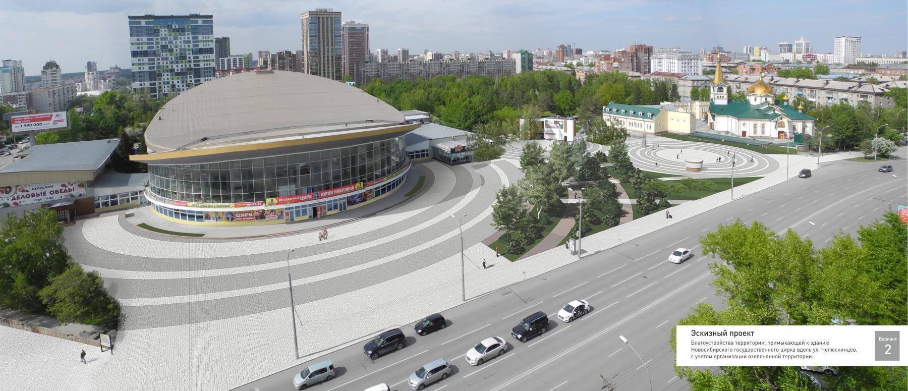 Фото Мэрия Новосибирска предлагает выбрать между сквером и платной парковкой возле цирка 3