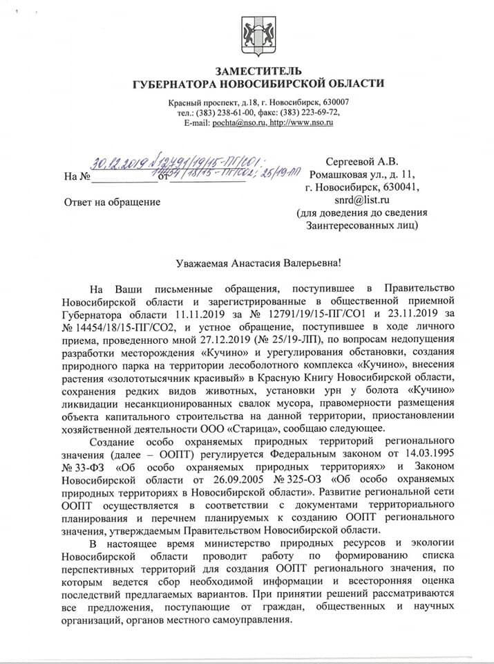 Фото Активисты Новосибирска требуют отставки главы минприроды области «за сверхнаглость» 2