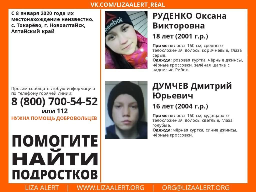 фото Сбежавших алтайских Ромео и Джульетту ищут на дороге в Новосибирск 2