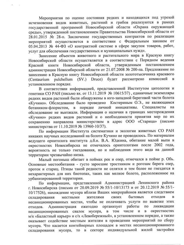 Фото Активисты Новосибирска требуют отставки главы минприроды области «за сверхнаглость» 3