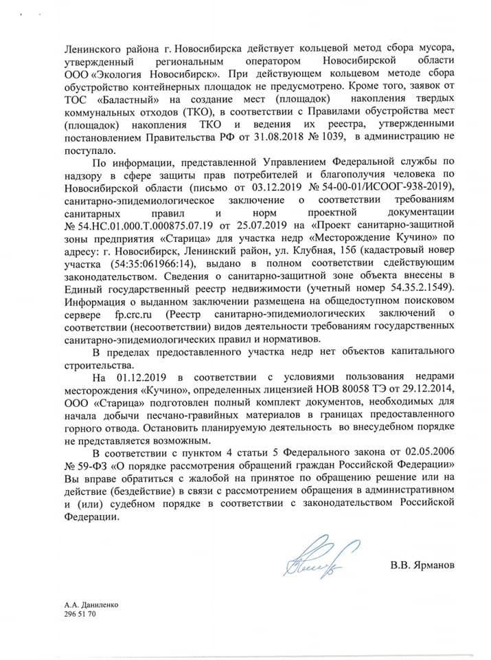 Фото Активисты Новосибирска требуют отставки главы минприроды области «за сверхнаглость» 4