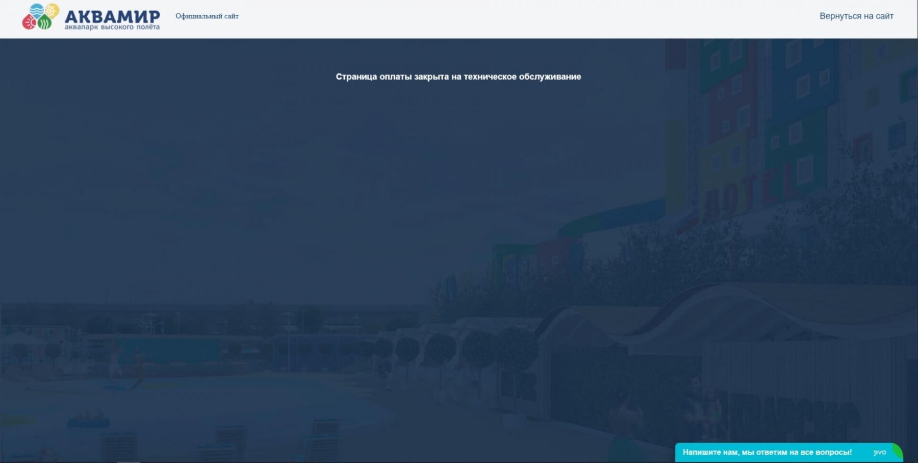 фото Штурм и оборона аквапарка в Новосибирске: чем закончился первый скандал января 4