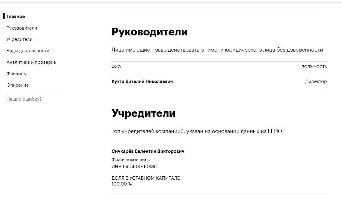 Фото Депутата Новосибирского заксобрания обвинили в мошенничестве в особо крупном размере 2