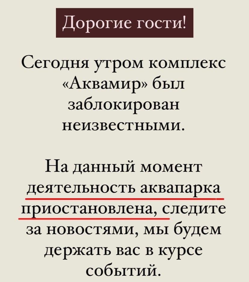 фото Неизвестные заблокировали работу аквапарка в Новосибирске 2