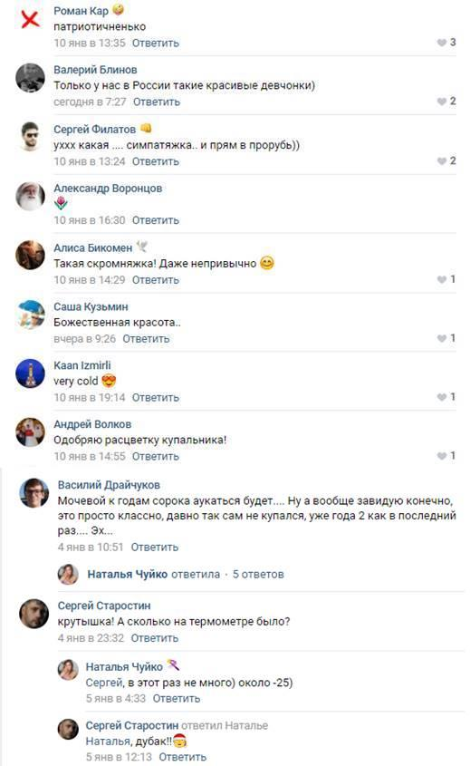 Фото «Кузбасская Киприда» в откровенном купальнике рассказала, зачем ныряет в прорубь в лютый мороз 3