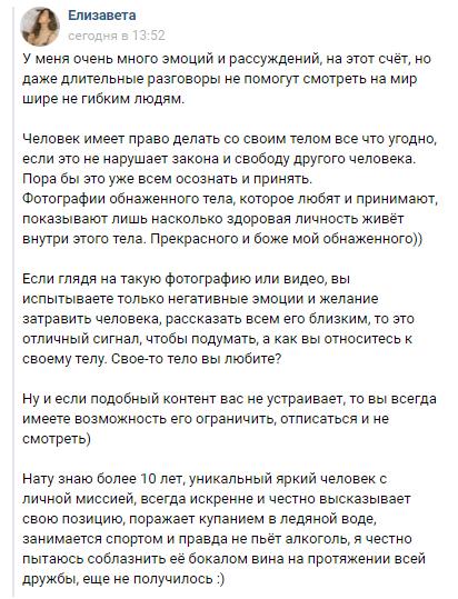 фото «Пишут, что я продаю своё время за деньги»: модель из Сибири ответила на обвинения хейтеров об эскорт-услугах 7