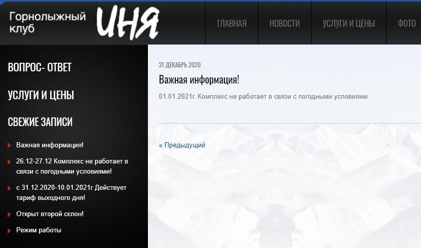 фото Смертельная горка: всё, что известно о гибели маленькой девочки в первый день 2021 года в Новосибирске 2