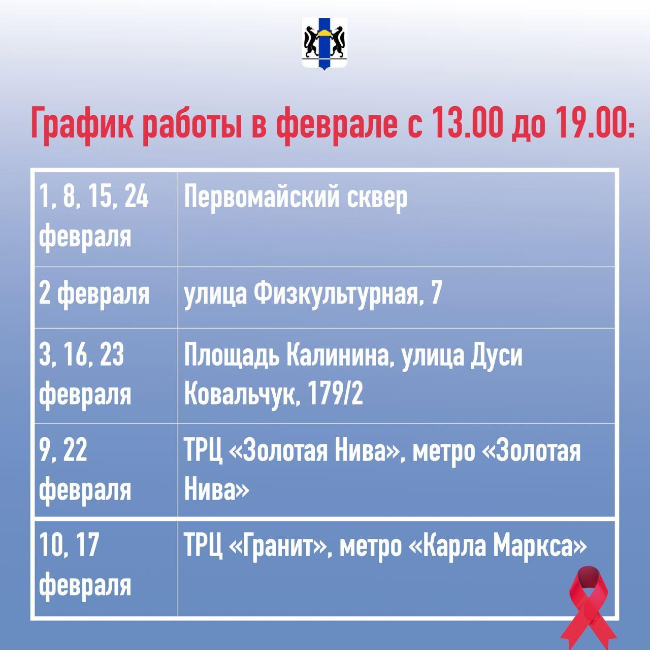 фото ВИЧ-мобиль начал работать в Новосибирске: график работы в двух картинках 3
