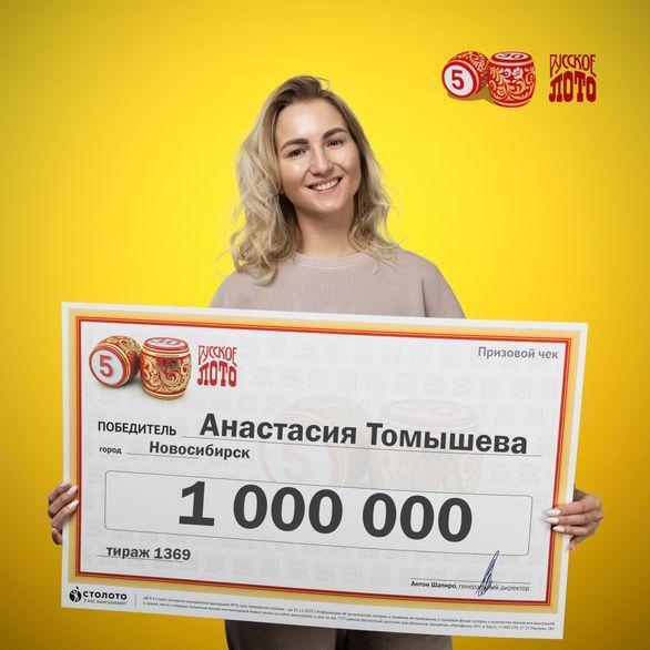 Фото В Новосибирске семья выиграла миллион в лотерею 2