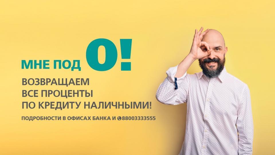 Фото Сибирякам раскрыли подробности возврата всех процентов по кредиту 2