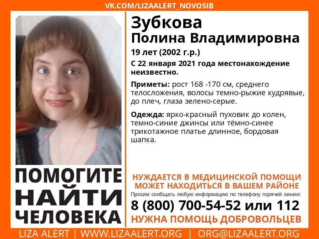 работа в новосибирске ленинский район для девушек