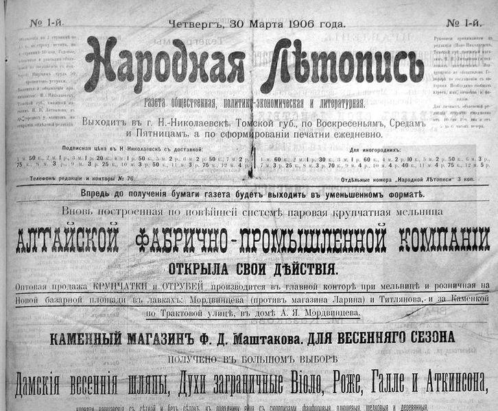 фото Реклама в Новониколаевске: «Каждый может убедиться» 2