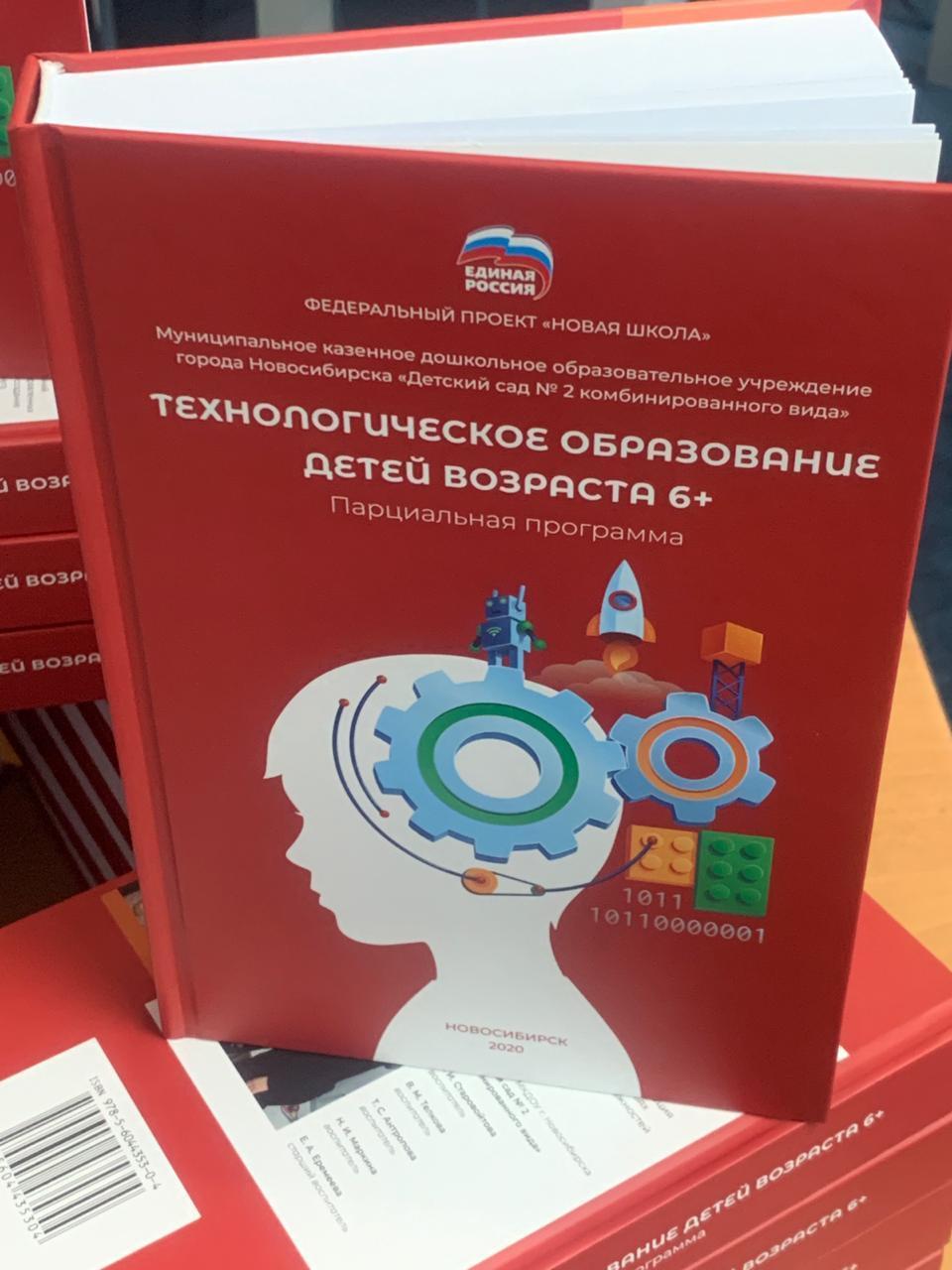 Фото В новосибирских детсадах технологическое образование будут развивать по-новому 3