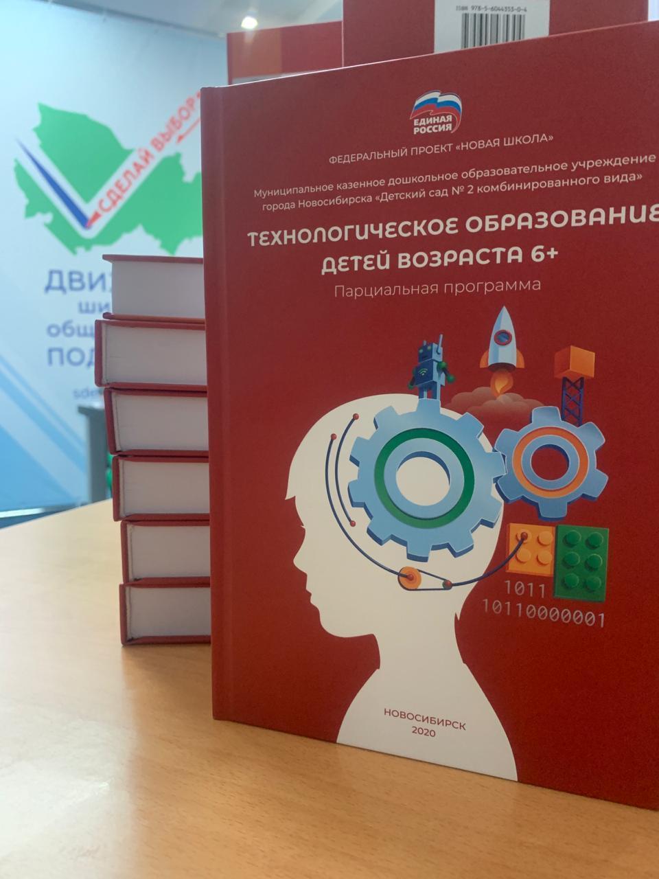 Фото В новосибирских детсадах технологическое образование будут развивать по-новому 4