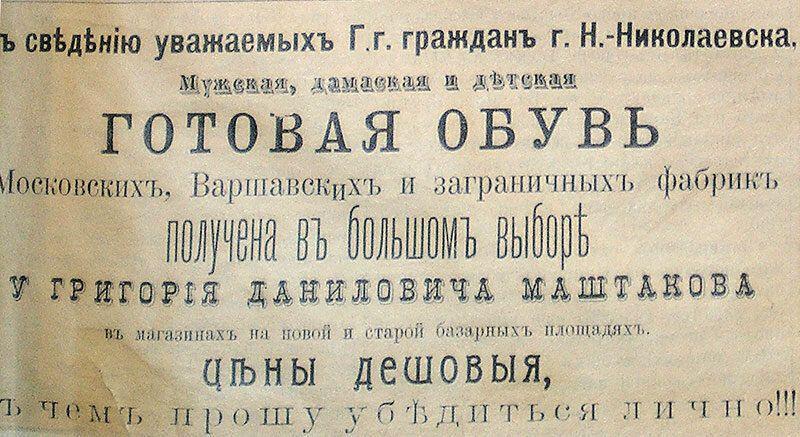 фото Реклама в Новониколаевске: «Каждый может убедиться» 4