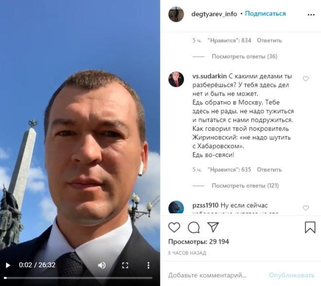 фото «Не уйду!»: Дегтярёв ответил митингующим в Хабаровске 3
