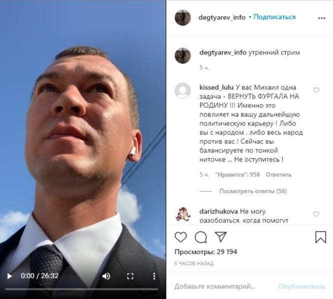 фото «Не уйду!»: Дегтярёв ответил митингующим в Хабаровске 2