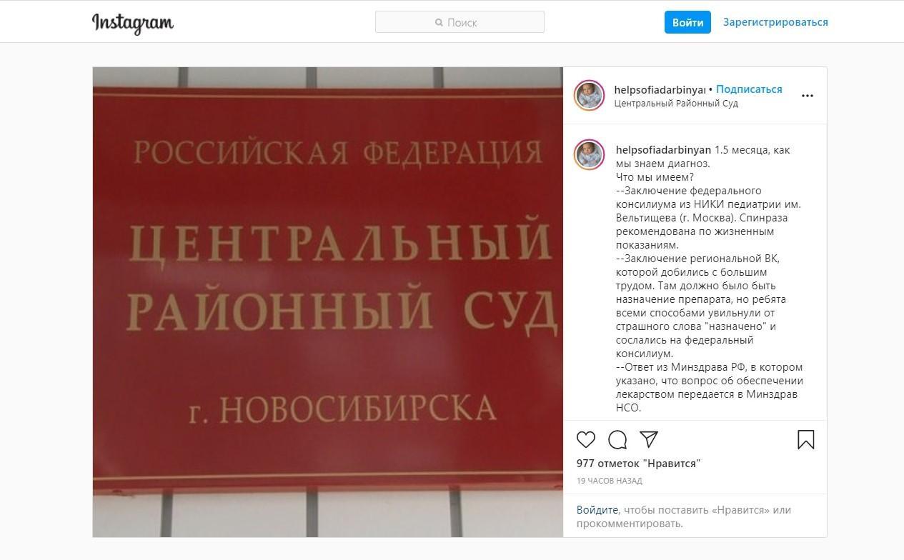 фото Родители больной девочки, оставшейся без лечения в Новосибирске, обратились в суд 2