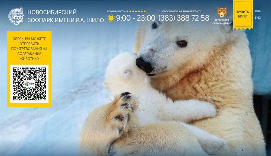 Фото Банк Акцепт настроил ультрасовременный сервис для Новосибирского зоопарка! 2