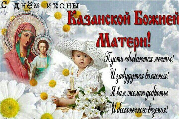 фото Открытки и поздравления к празднику иконы Казанской Божией Матери 21 июля 2021 года – самые душевные 5