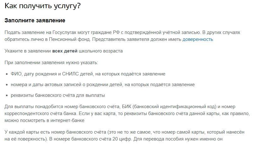 фото Началось оформление новой путинской выплаты 10 000 рублей – как подать заявление на детское пособие уже 15 июля 2021 года 3