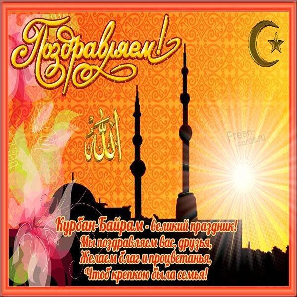 фото Самые красивые открытки с поздравлениями на великий мусульманский праздник Курбан-байрам 20 июля 2021 года 10