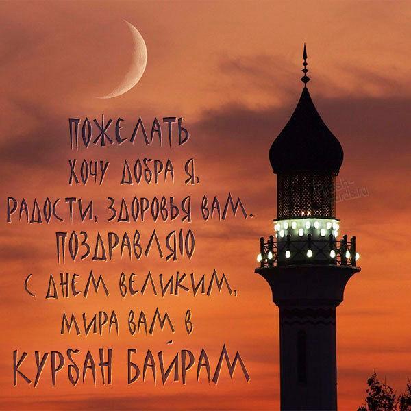 фото Самые красивые открытки с поздравлениями на великий мусульманский праздник Курбан-байрам 20 июля 2021 года 8
