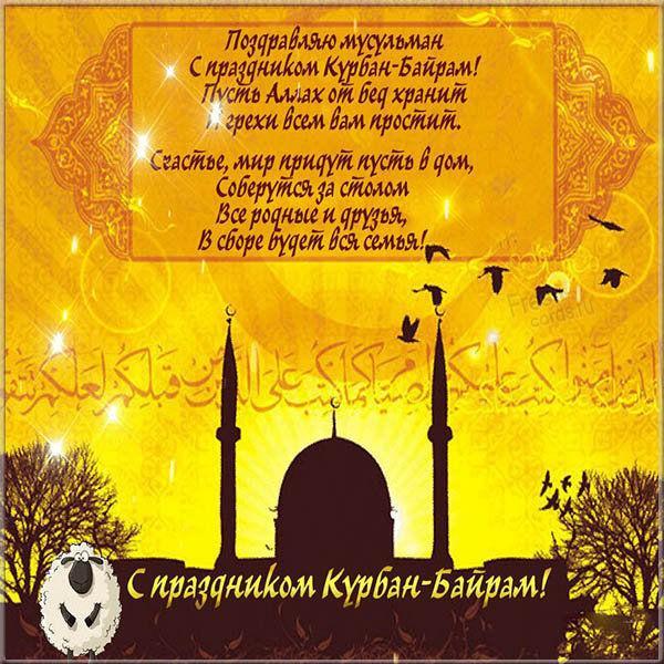 фото Самые красивые открытки с поздравлениями на великий мусульманский праздник Курбан-байрам 20 июля 2021 года 12