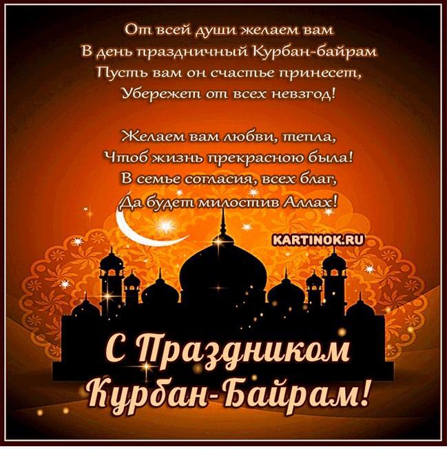 фото Самые красивые открытки с поздравлениями на великий мусульманский праздник Курбан-байрам 20 июля 2021 года 7