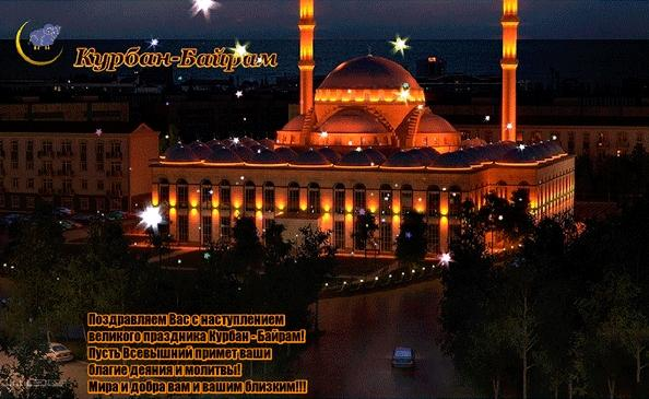 фото Курбан-байрам 20 июля 2021 года: новые открытки и стихи для поздравления мусульман с праздником 11