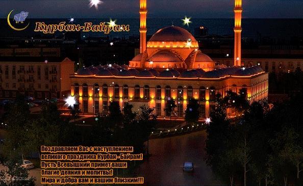 фото Самые красивые открытки с поздравлениями на великий мусульманский праздник Курбан-байрам 20 июля 2021 года 9
