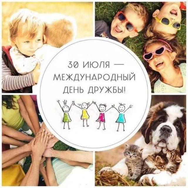 Фото Прикольные картинки и поздравления друзьям на День Дружбы 30 июля 2021 года 3