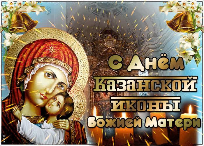 фото Открытки и поздравления к празднику иконы Казанской Божией Матери 21 июля 2021 года – самые душевные 6