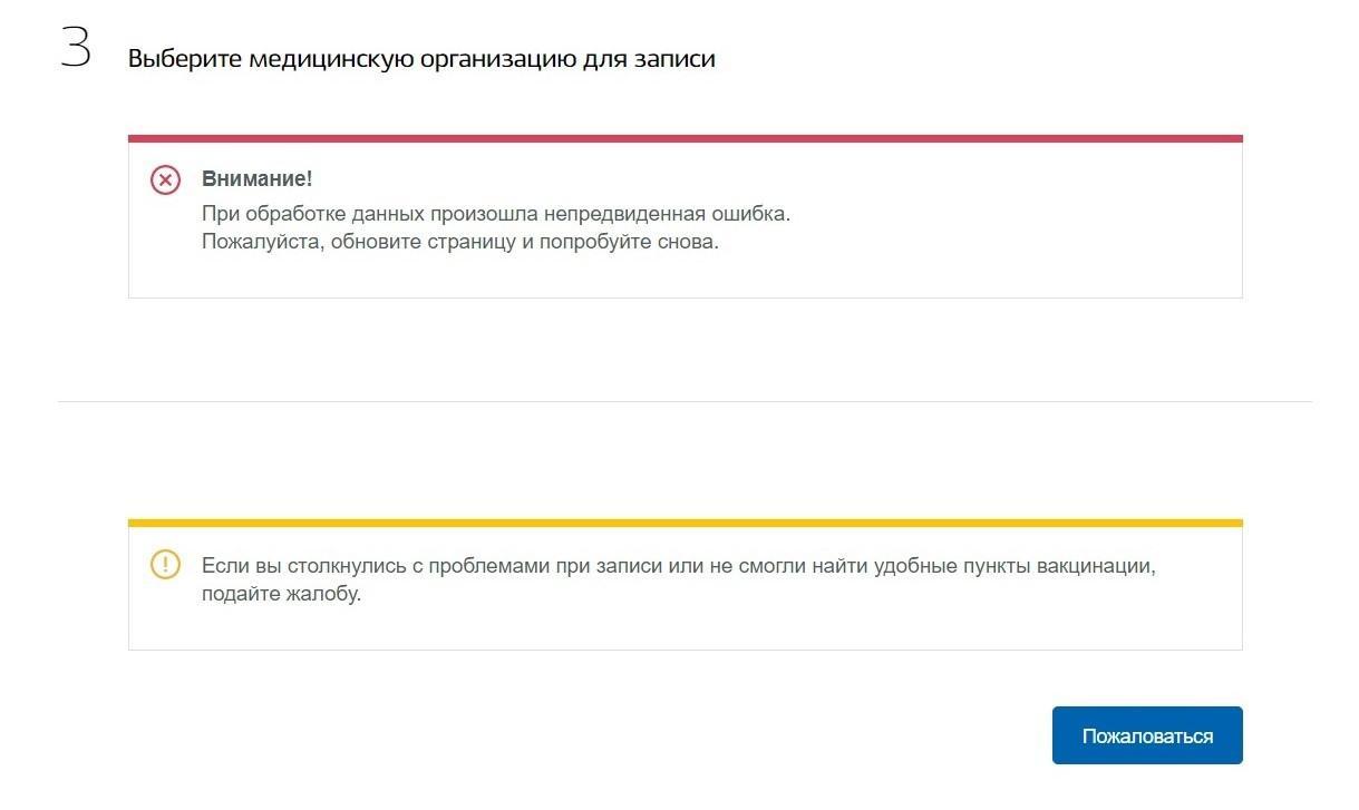 фото «Ужасная ситуация, никакие талончики не работают!»: что происходит в очередях на вакцинацию от COVID-19 в Новосибирске 7