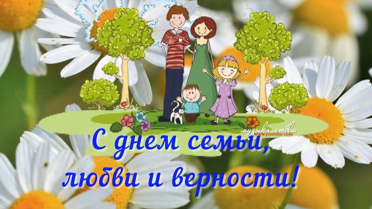 Фото День семьи, любви и верности: картинки и поздравления 13
