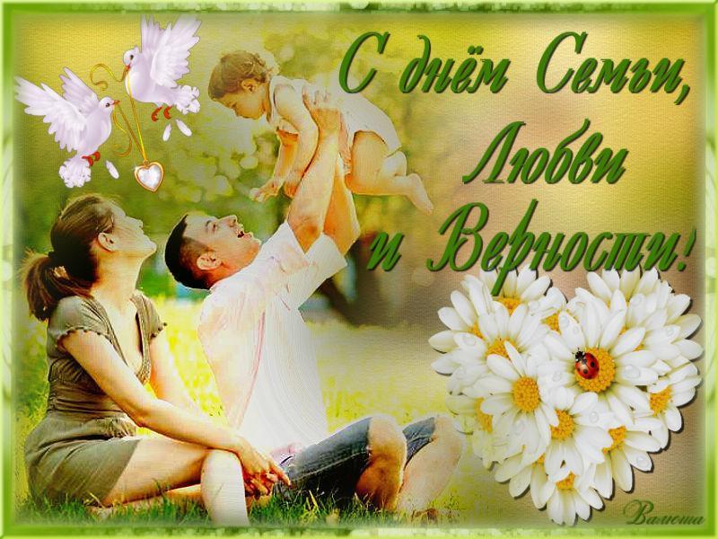 Фото День семьи, любви и верности: картинки и поздравления 15