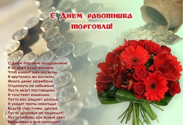 Фото День работника торговли 24 июля 2021 года: новые открытки и стихи для поздравления с праздником 9