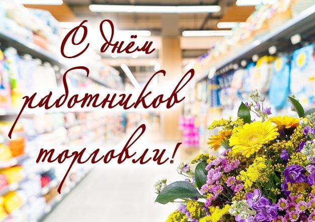 Фото День работника торговли 24 июля 2021 года: новые открытки и стихи для поздравления с праздником 6