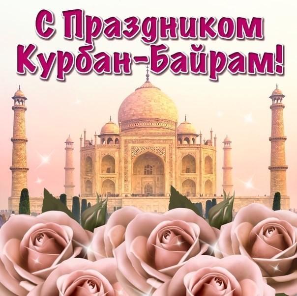 фото Курбан-байрам 20 июля 2021 года: новые открытки и стихи для поздравления мусульман с праздником 3