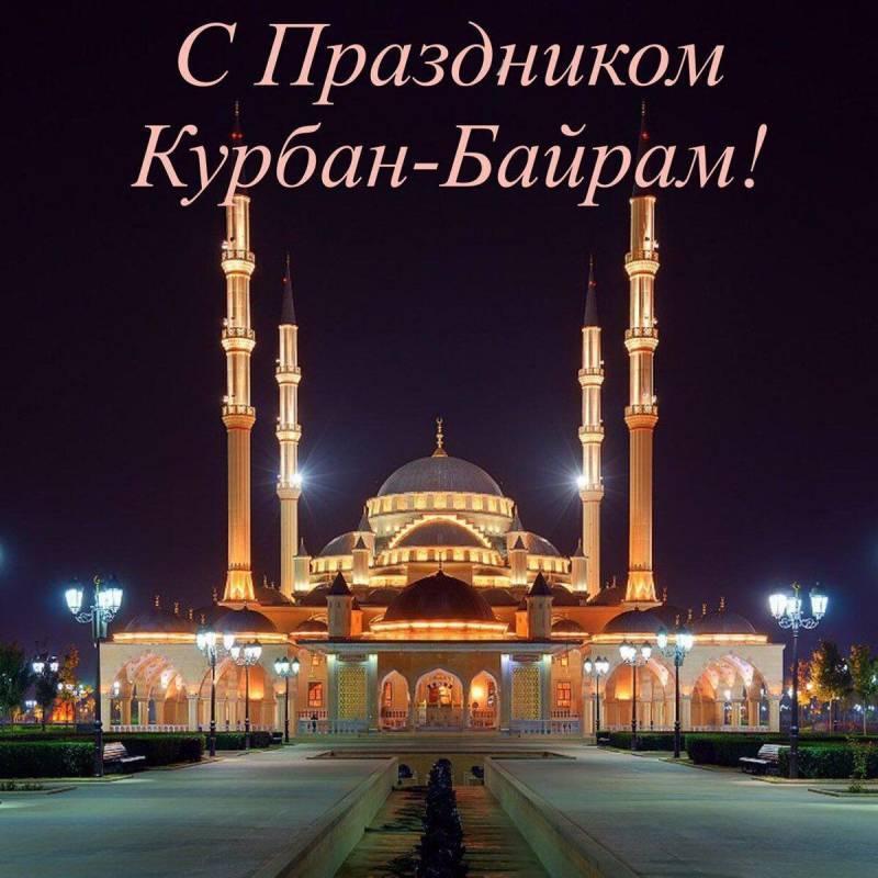 фото Курбан-байрам 20 июля 2021 года: новые открытки и стихи для поздравления мусульман с праздником 4