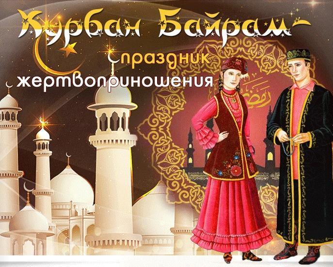 фото Курбан-байрам 20 июля 2021 года: новые открытки и стихи для поздравления мусульман с праздником 5