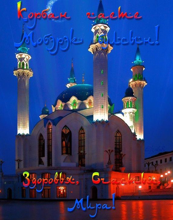 фото Курбан-байрам 20 июля 2021 года: новые открытки и стихи для поздравления мусульман с праздником 6