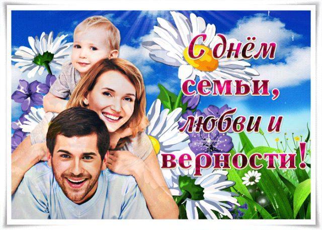 Фото День семьи, любви и верности: картинки и поздравления 3