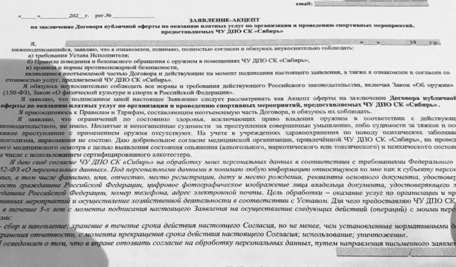 Фото «Уже третье самоубийство»: инструктор рассказал, почему суицид в стрелковом тире Новосибирска нельзя было предотвратить 4