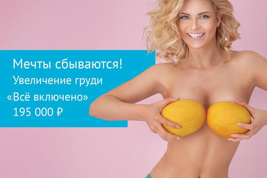 Фото Блефаро-, абдоминопластика, увеличение груди, липосакция, интимная пластика: топ горячих предложений этого лета 6