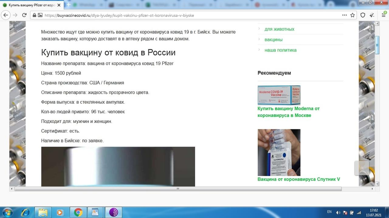 фото Фальшивые сайты ковивак.ру и эпиваккорона.ру: кто наживается на страхе россиян перед коронавирусом 5
