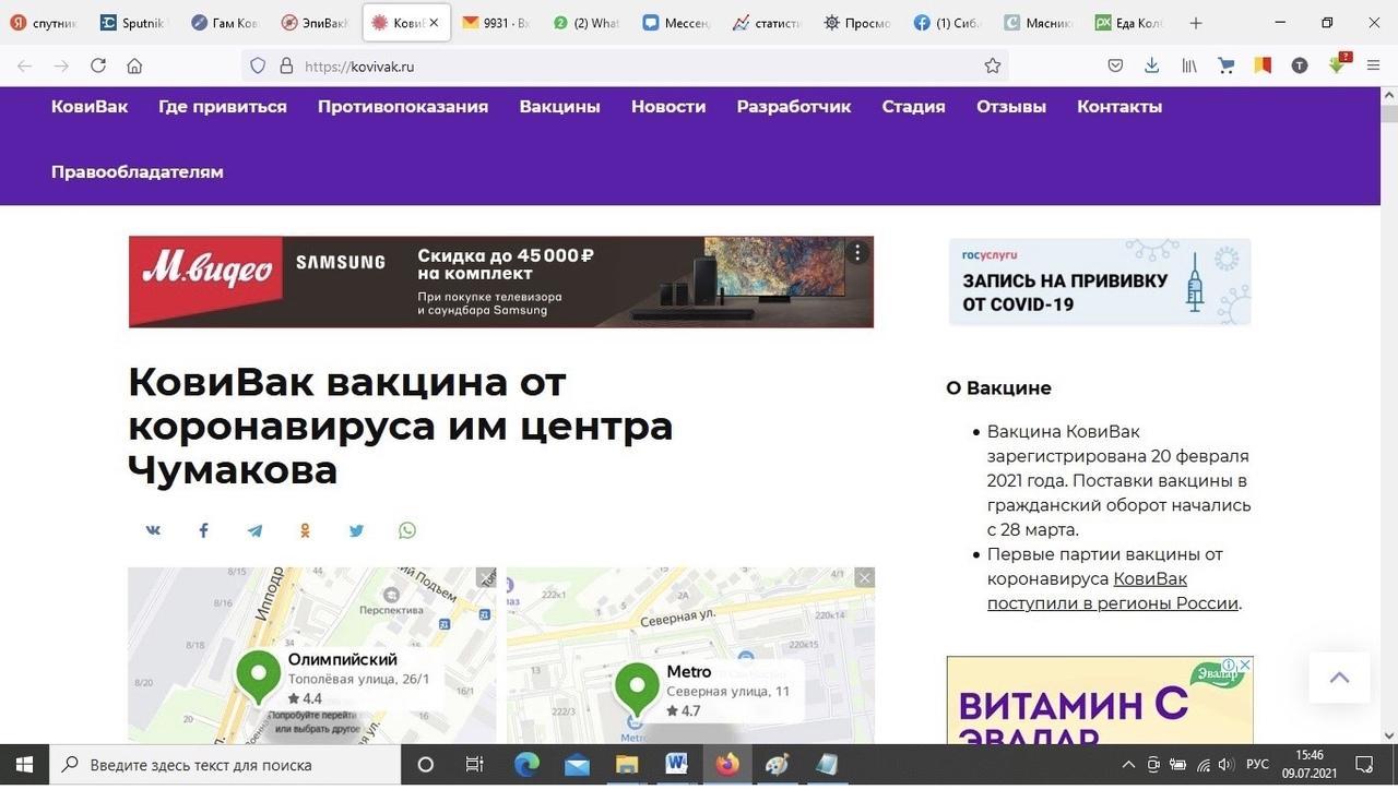 фото Фальшивые сайты ковивак.ру и эпиваккорона.ру: кто наживается на страхе россиян перед коронавирусом 4