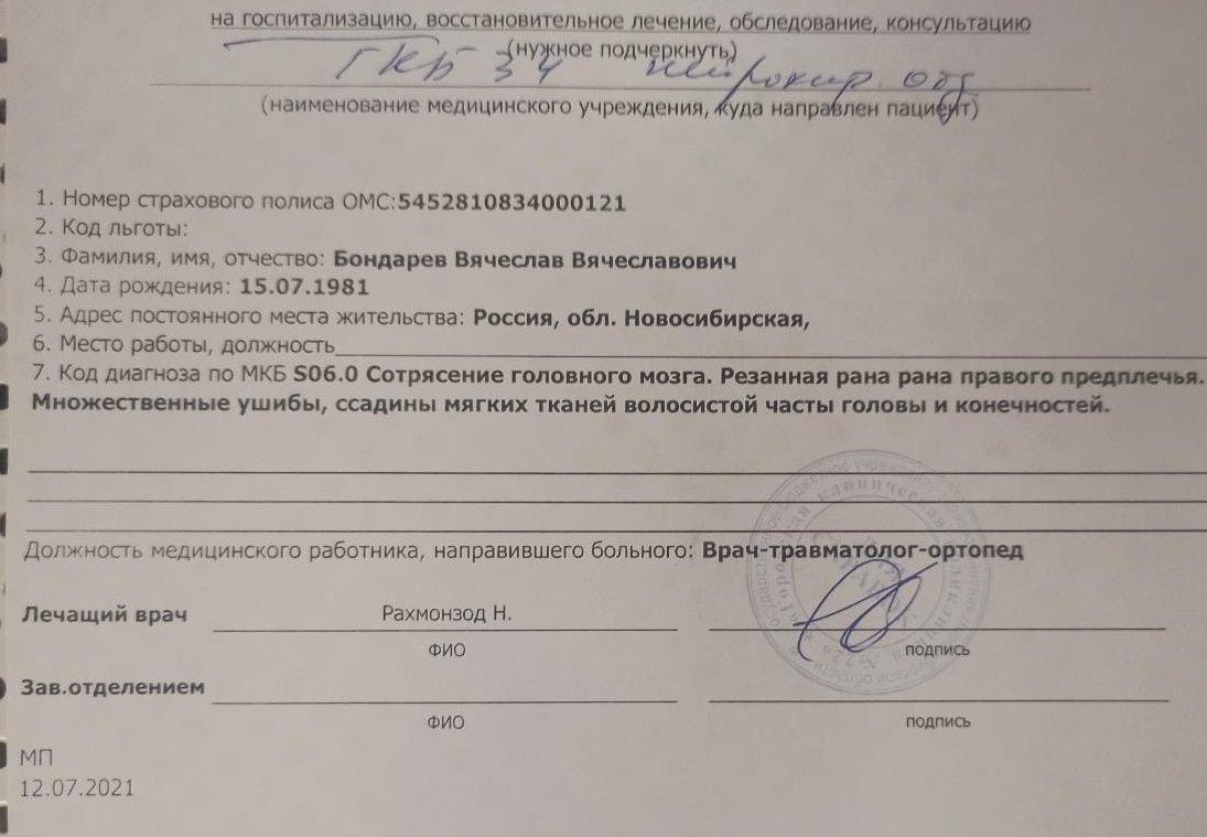 Фото «Меня запинывали, когда я увидел заострённый кастет»: дружинник из Новосибирска рассказал, за что его избила компания незнакомцев 4